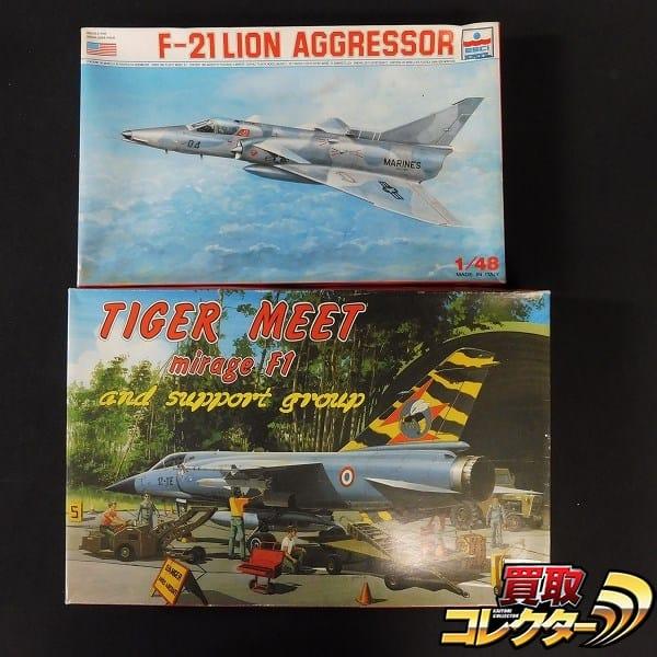 エッシー 1/48 ミラージュ F1 TIGER MEET F-21 LION AGGRESSOR
