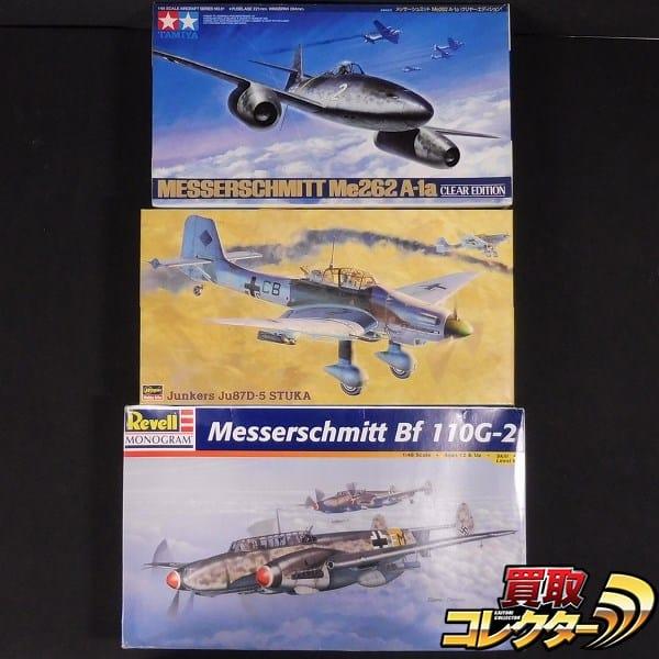 1/48 ハセガワ Ju87D-5 タミヤ Me262A-1a レベル Bf110g-2