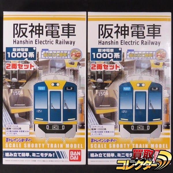 バンダイ 阪神電車 1000系 2両セット Bトレインショーティー 2点