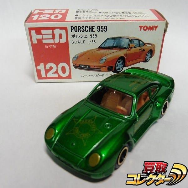 シェリフ特注 トミカ 赤箱 120 ポルシェ 959 緑メタ 日本製