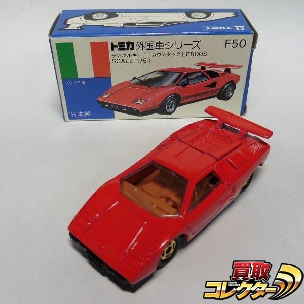 トミカ 青箱 F50 ランボルギーニ カウンタック LP500S 赤 日本製