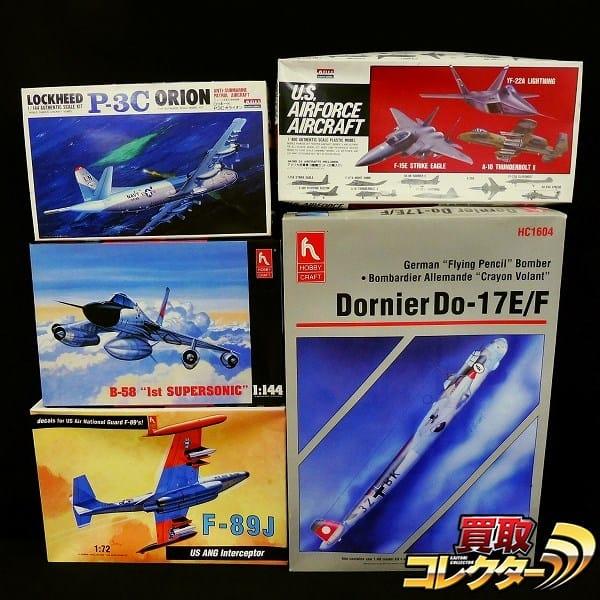 ホビークラフト 1/72 F-89J 1/48 ドルニエ HC1604 他