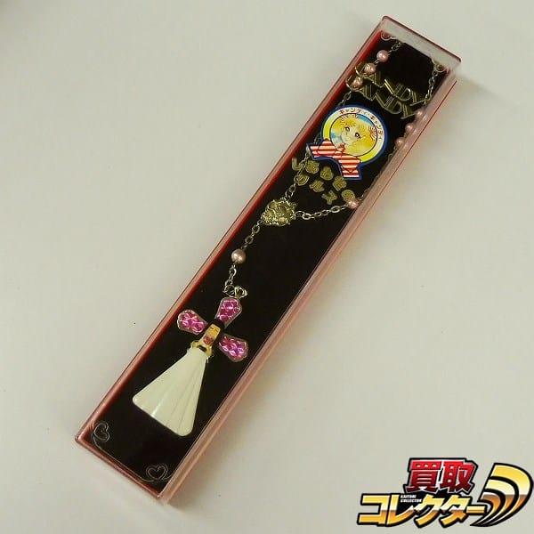 ポピー 当時物 日本製 キャンディキャンディ しあわせのクルス