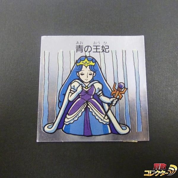 魔空の迷宮 すごろくモンスター 青の王妃 マイナーシール