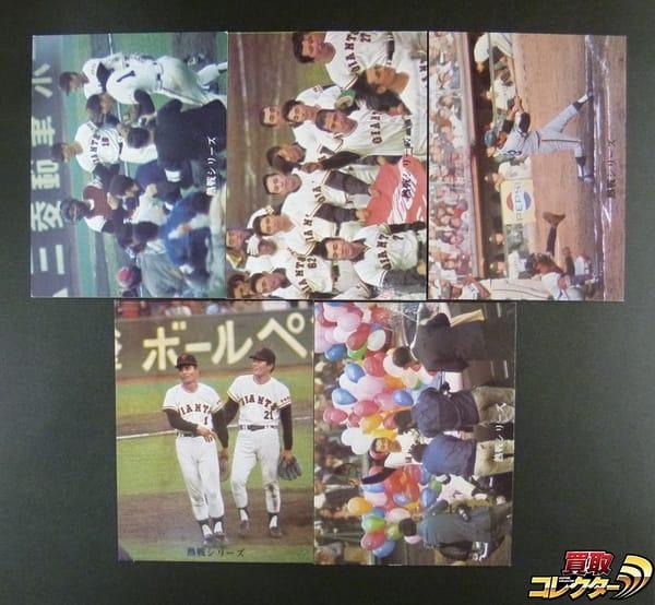カルビー プロ野球カード 73年 364~368 日本シリーズ 巨人 南海