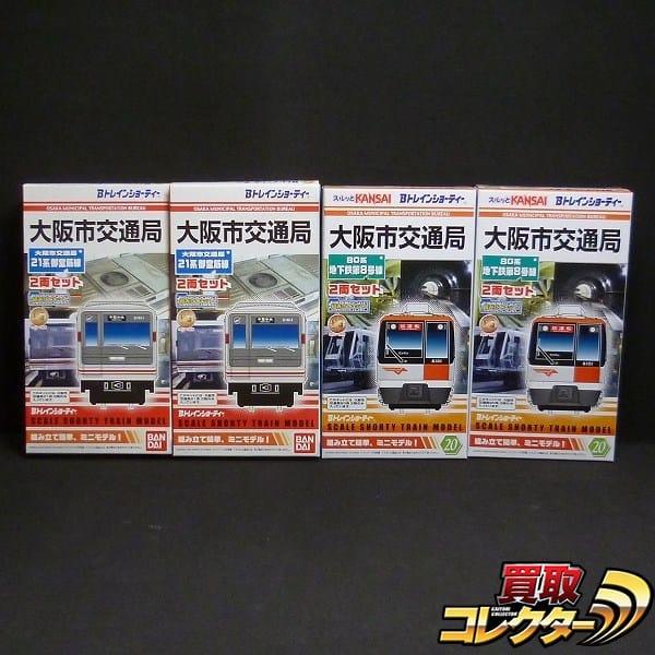 Bトレインショーティー 大阪市交通局 21系御堂筋線 地下鉄8号線_1