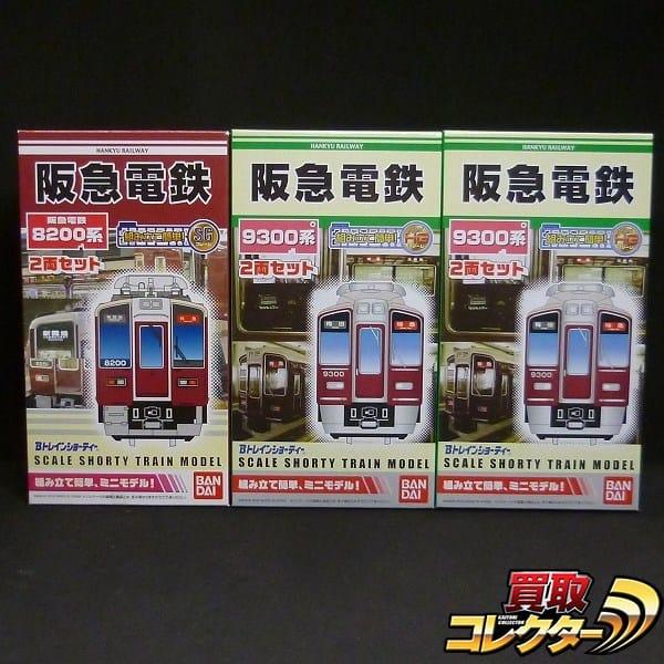 Bトレインショーティー 2両セット 阪急電鉄 8200系 9300系