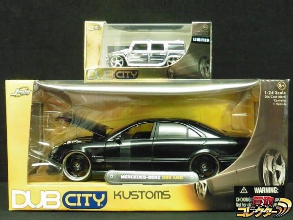 Jada Toys 1/64 ハマー H2 1/24 メルセデスベンツ S55 AMG