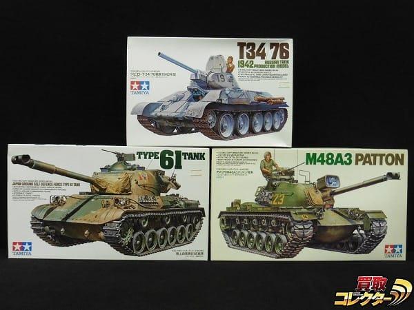 タミヤ 1/35 陸上自衛隊61式戦車 M48A3パットン戦車他_1