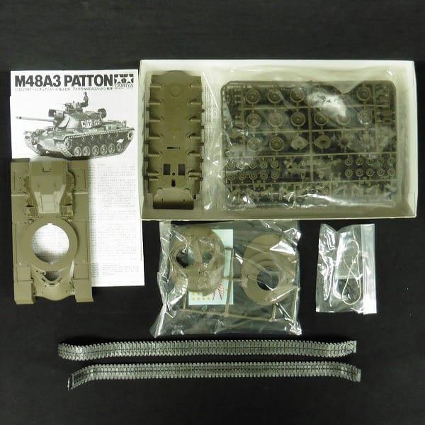 タミヤ 1/35 陸上自衛隊61式戦車 M48A3パットン戦車他_2
