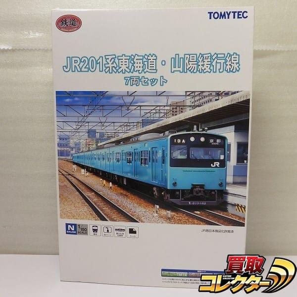 TOMYTEC 鉄道コレクション JR201系 東海道・山陽緩行線7両セット