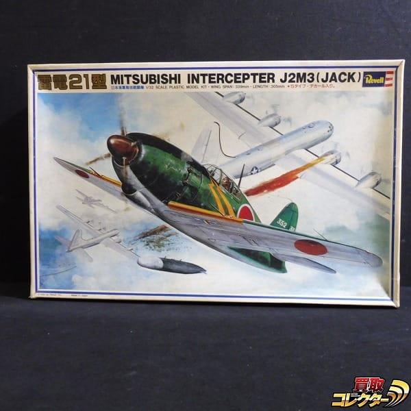 レベル 1/32 電電21型 日本海軍局地戦闘機 プラモデル