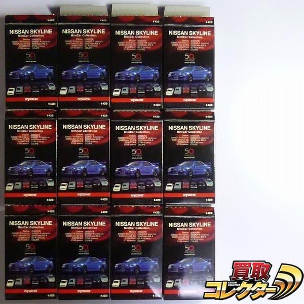 京商 1/64 ミニカーコレクション 日産スカイライン 12台