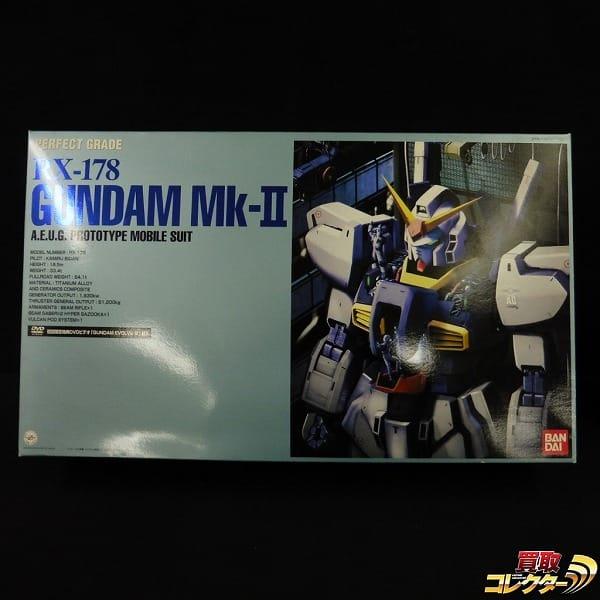 PG 1/60 RX-178 ガンダムMK-Ⅱエゥーゴカラー 初回限定DVD付き