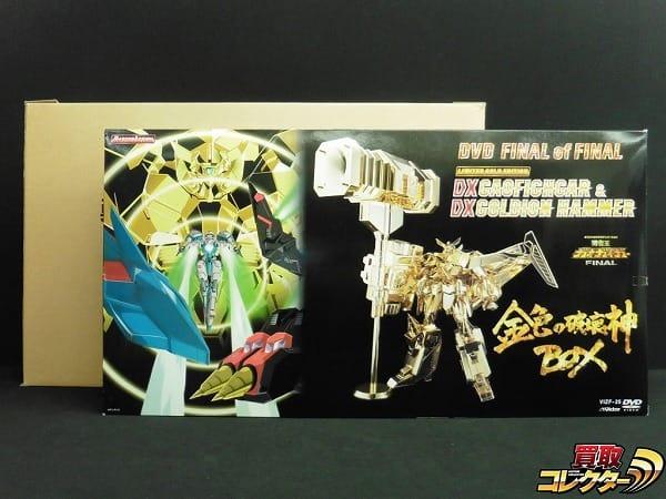 勇者王ガオガイガー FINAL DVD最終巻 金色の破壊神BOX