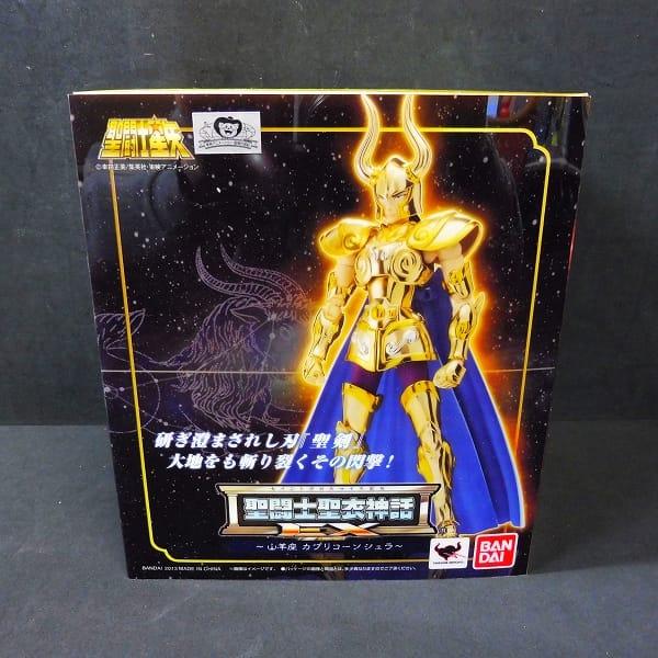 聖闘士聖衣神話EX カプリコーンシュラ / 聖闘士星矢