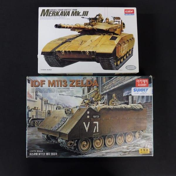 アカデミー 1/35 IDF M113 ゼルダ リモコン メルカバMk.Ⅲ