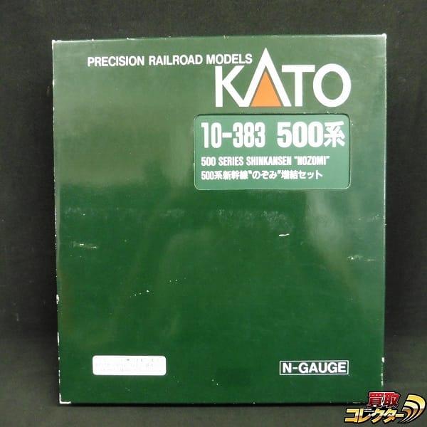 Nゲージ KATO 10-383 500系 新幹線 のぞみ 増結セット /鉄道模型