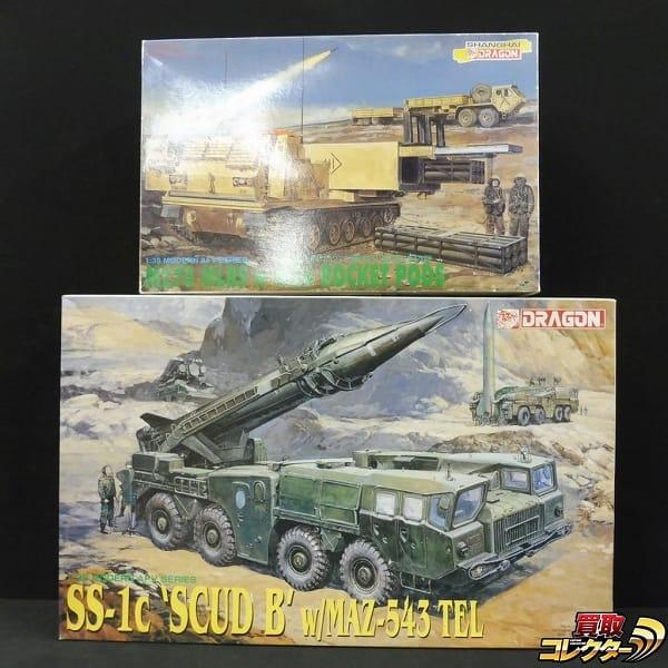 プラモデル ドラゴン 1/35 ss-1c スカッドB M270 MLRS