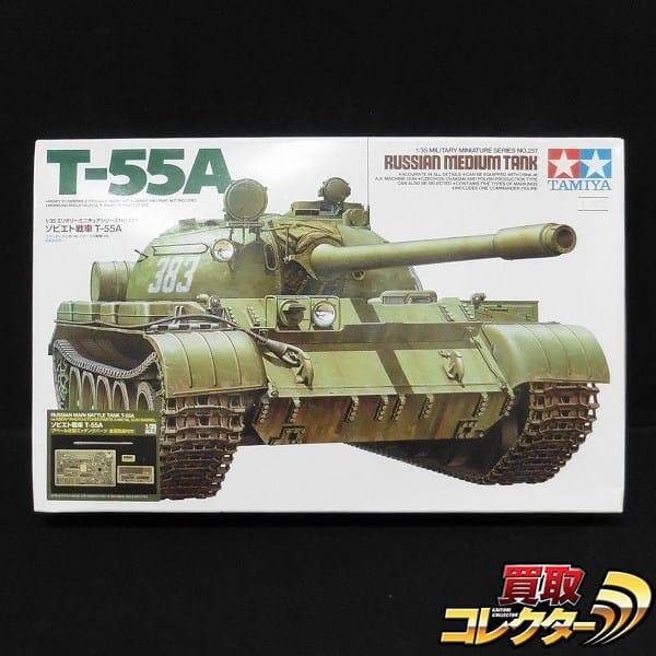 タミヤ 1/35 T-55A アーベル社製 エッチングパーツ+金属砲身付