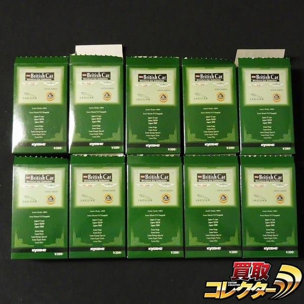 京商 ミニカーコレクション 1/64 ブリティッシュカー Lotus 他