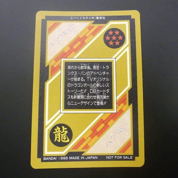 ドラゴンボール 当時物 カードダス 究極博 1995 GT 非売品_2