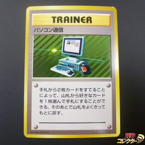 旧裏面 ポケモンカード パソコン通信 初版 マークなし