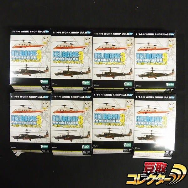 F-toys 1/144 ヘリボーンコレクション3 ノーマルコンプ 全8種