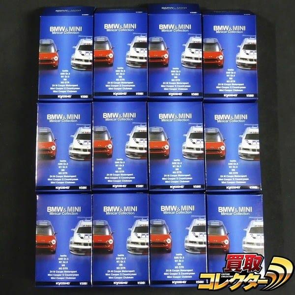 京商 1/64 BMW & ミニ ミニカーコレクション M3 GTR M6 他