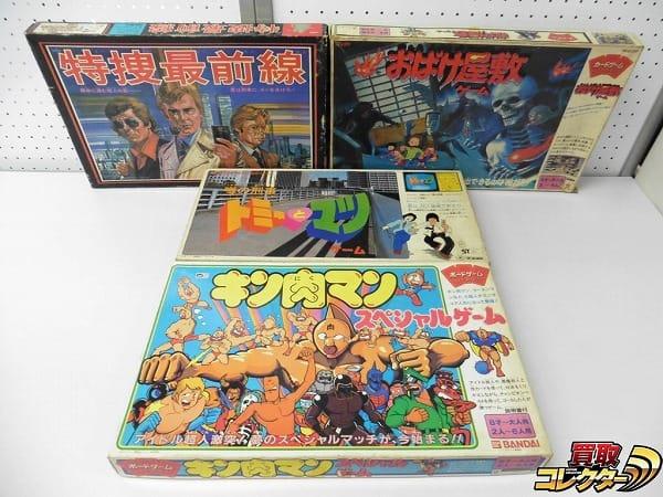 ボードゲーム まとめ おばけ屋敷ゲーム キン肉マン 他  / レトロ