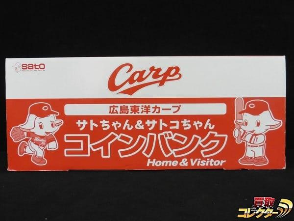 広島カープ サトちゃん&サトコちゃん コインバンク Home&Visitor