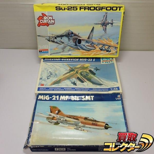 1/48 露軍機 モノグラム Su-25 エッシー MiG-23S MiG-21MF
