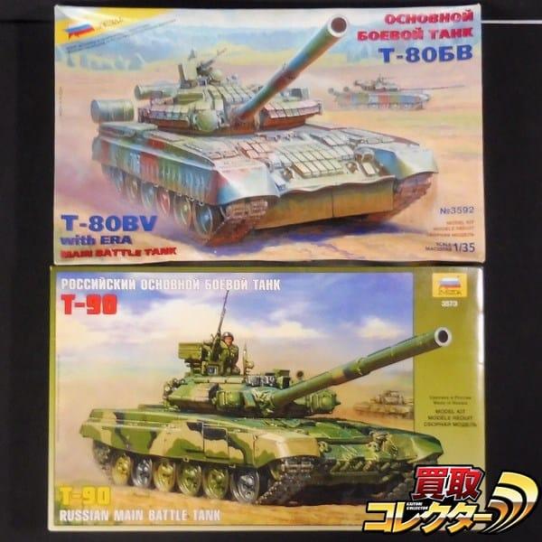 ズベズダ 1/35 ソビエト主力戦車 T-90  T-80 BV with ERA / ソ連