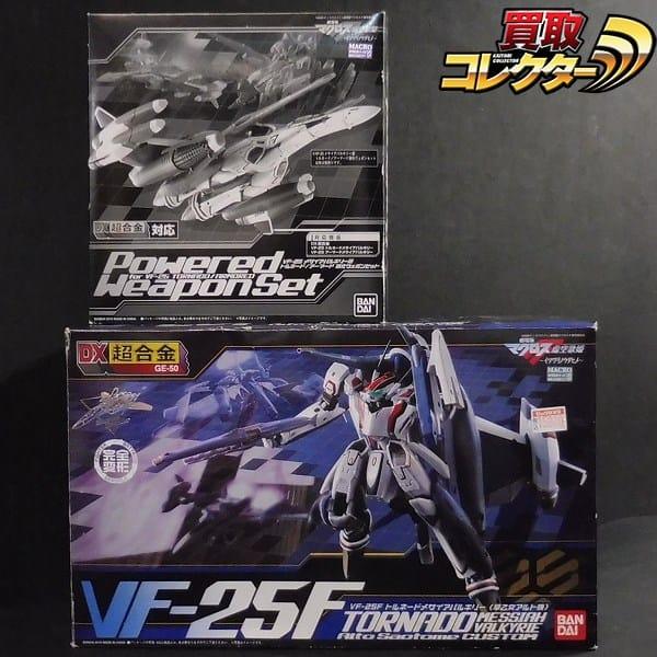 DX超合金 VF-25F トルネードメサイアバルキリー アルト機 他