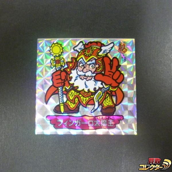 杉本屋 魔拳戦士 マイナーシール 正-1 フィンガーロ太陽王