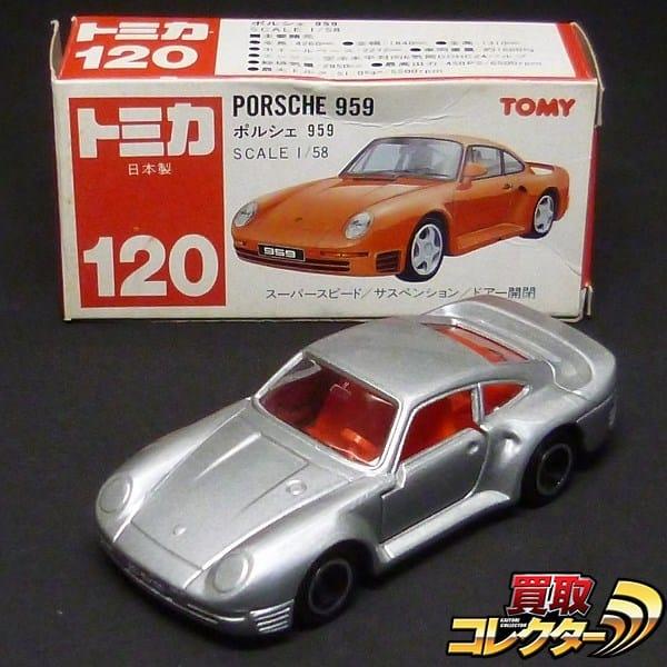 トミカ 赤箱 No.120 ポルシェ 959 シルバー 日本製