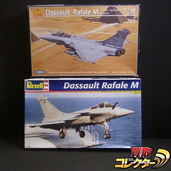 レベル エース 1/48 ダッソー ラファール M / フランス 戦闘機