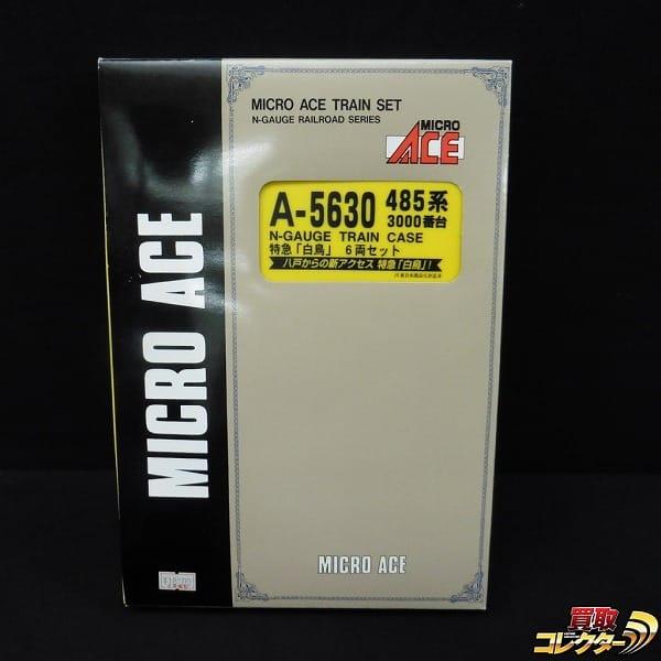 マイクロエース A-5630 485系 3000番台 特急 白鳥 6両セット
