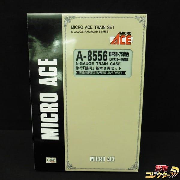 マイクロエース A-8556 EF58-75青色 急行 銀河 基本8両セット
