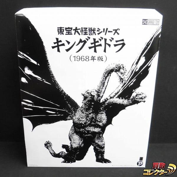 エクスプラス X-PLUS 東宝大怪獣 キングギドラ 1968年版