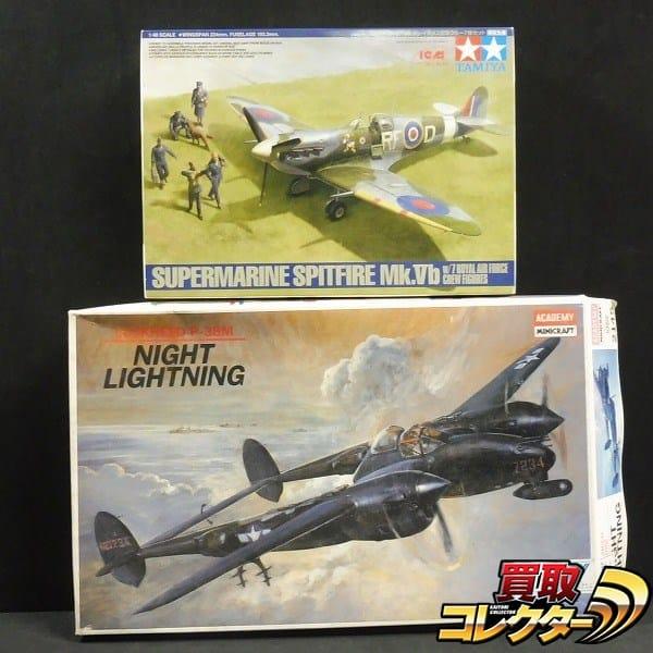 1/48 タミヤ スピットファイア Mk.Vb クルー付 アカデミー P-38M