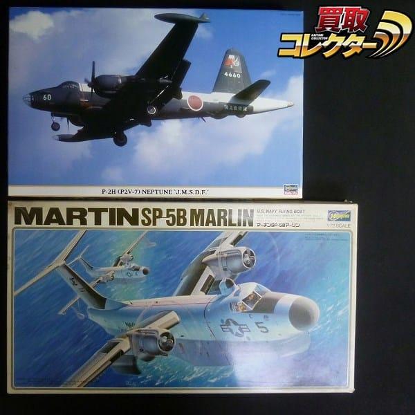 ハセガワ 1/72 P-2H ネプチューン 海上自衛隊 SP-5B マーリン