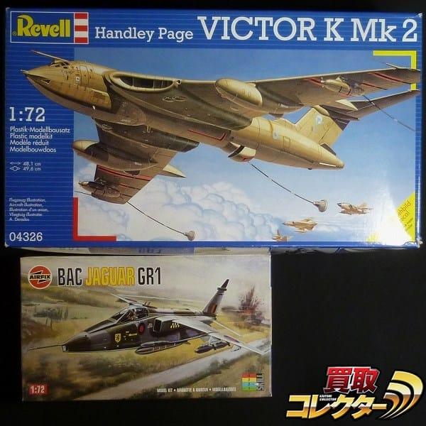 1/72 レベル ビクターK Mk.2 エアフィックス ジャギュア GR1