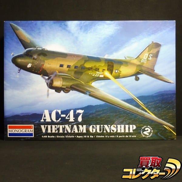 レベル モノグラム 1/48 AC-47 ベトナム ガンシップ