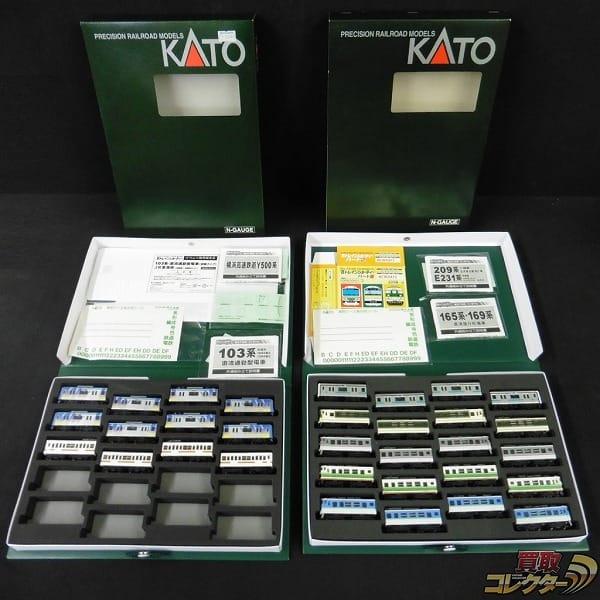 Bトレ 組済み KATOケース入り 103系 E209系 165系 169系 他