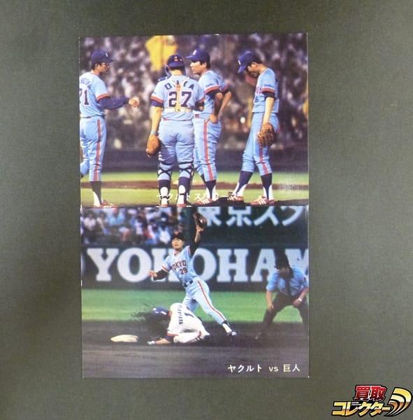 カルビー プロ野球 カード 1978年 ヤクルトスワローズ 巨人