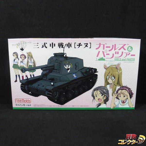 ファインモールド 1/35 三式中戦車 チヌ ガルパン アリクイ