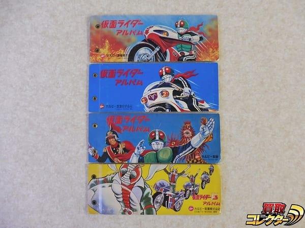 カルビー 当時物 仮面ライダー V3 カード アルバム 4冊