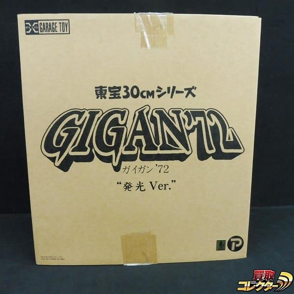 エクスプラス 東宝30CMシリーズ ガイガン'72 発光Ver.