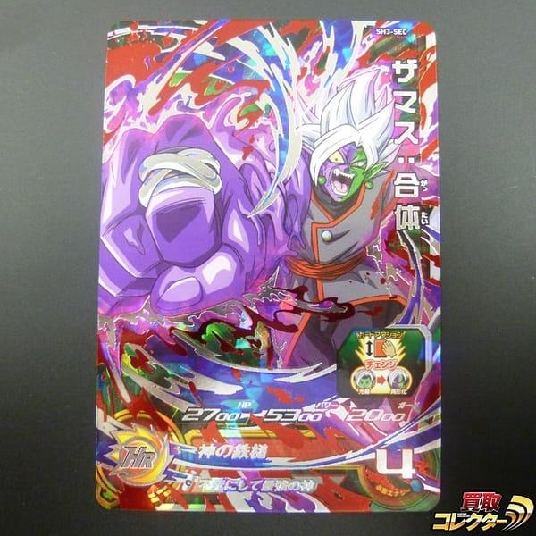 スーパー ドラゴンボールヒーローズ SH3-SEC ザマス:合体
